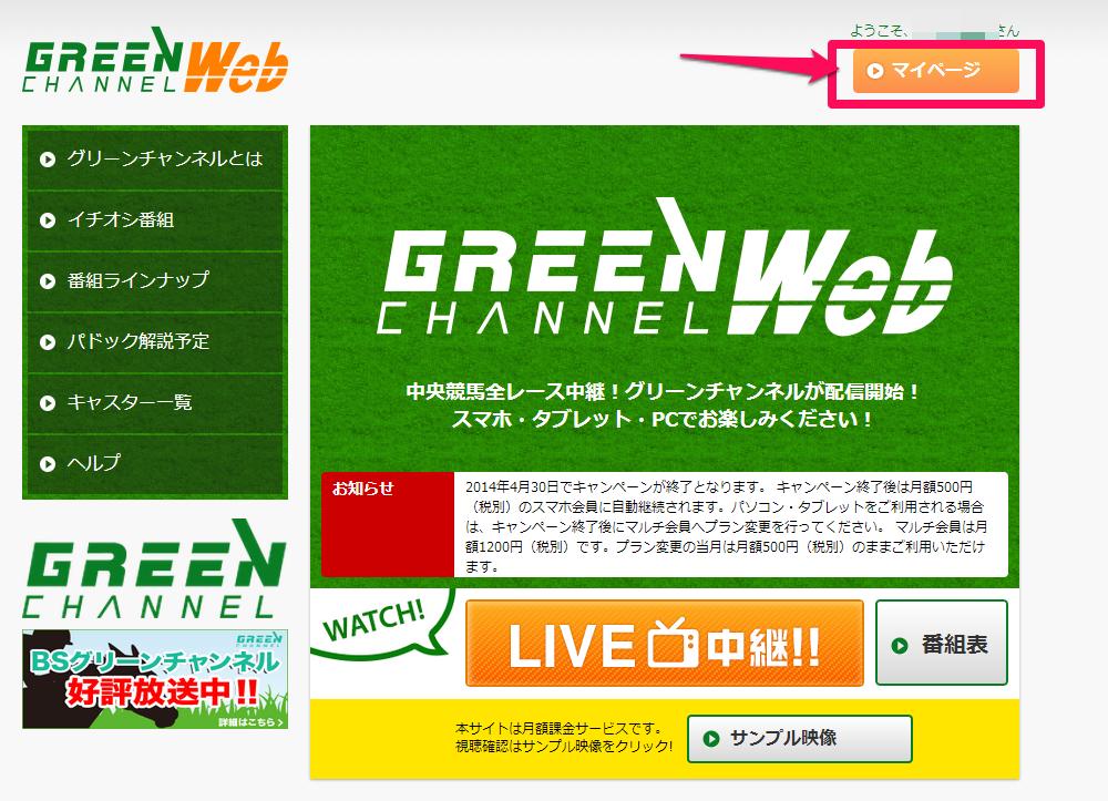 Web グリーン チャンネル グリーンチャンネルWebおすすめなのはこんな人