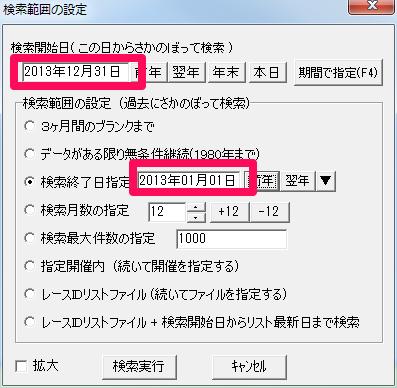 2013年度全戦歴検索2.png