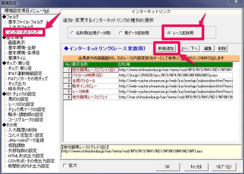 インターネットリンク設定2.png