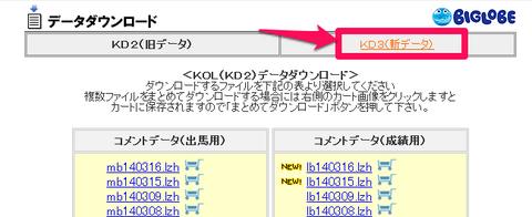 データ登録手順6.png