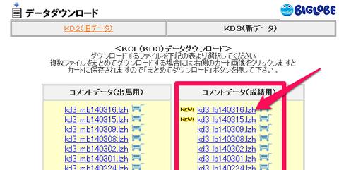 データ登録手順7.png