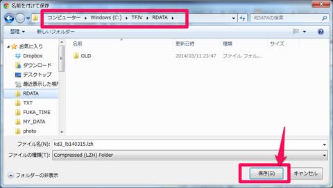 データ登録手順8.png