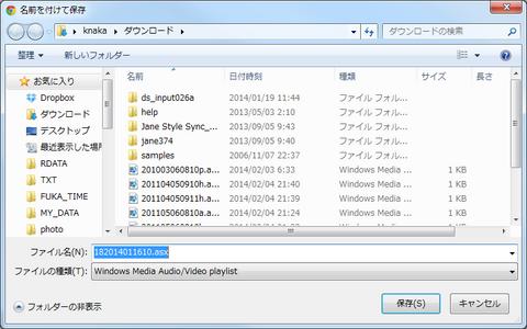 ファイルダウンロードダイアログ.png