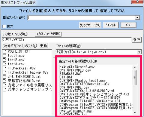 ファイル履歴2.png