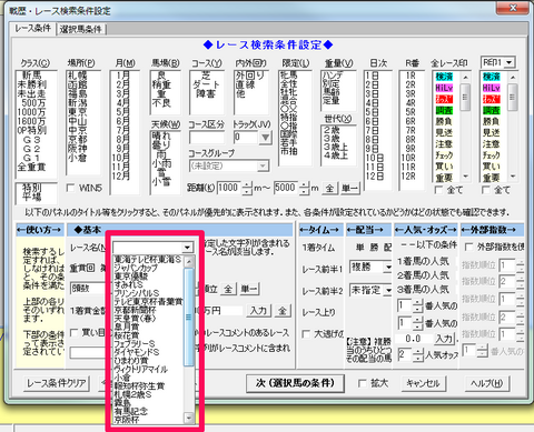 ファイル履歴3.png