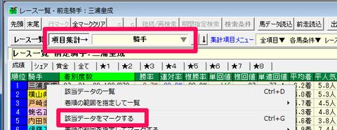 三浦皇成データ仕分け.png